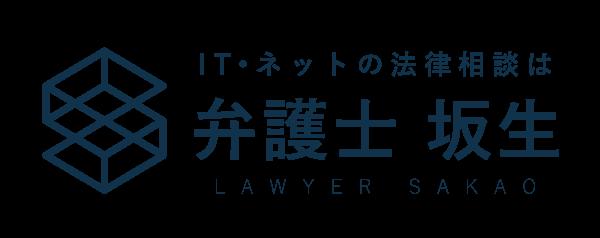 弁護士 坂生雄一